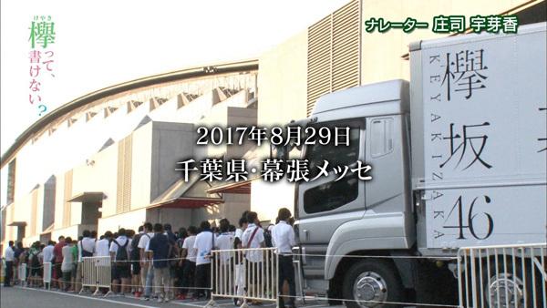 欅って、書けない?「全国ツアー2017幕張メッセ公演に密着!」