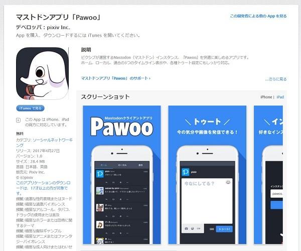069_pawoo-logo