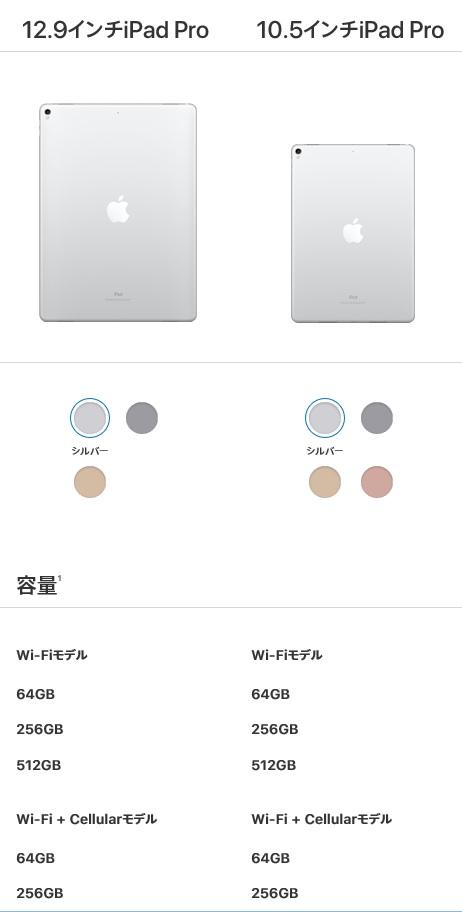 165_iPad-Pro-2017_images002