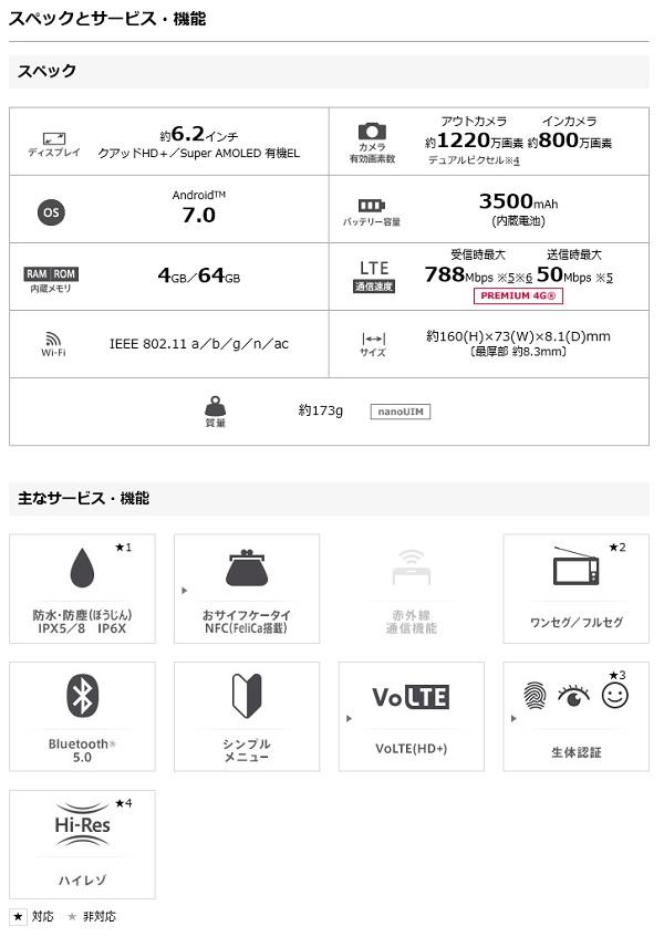 020_Galaxy S8Plus SC-03J_imege_003