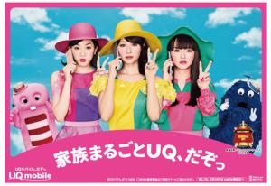 158_UQ mobile_logo_LL001