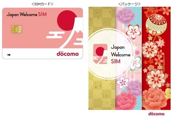 217_ドコモ-Japan Welcome SIM_images003
