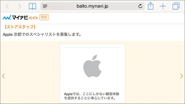 539_Apple Store Kyoto_iamges 001p