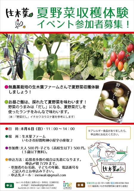 170801夏野菜イベント広告_Rt