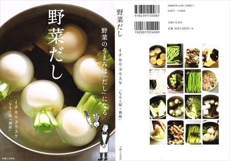 野菜だし_0001_Rt