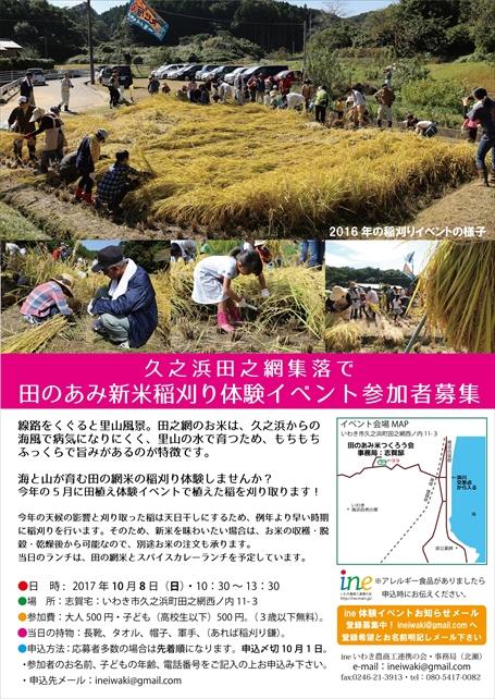 171008田之網稲刈り体験イベント広告ais