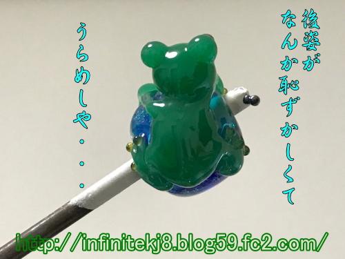frog07142.jpg
