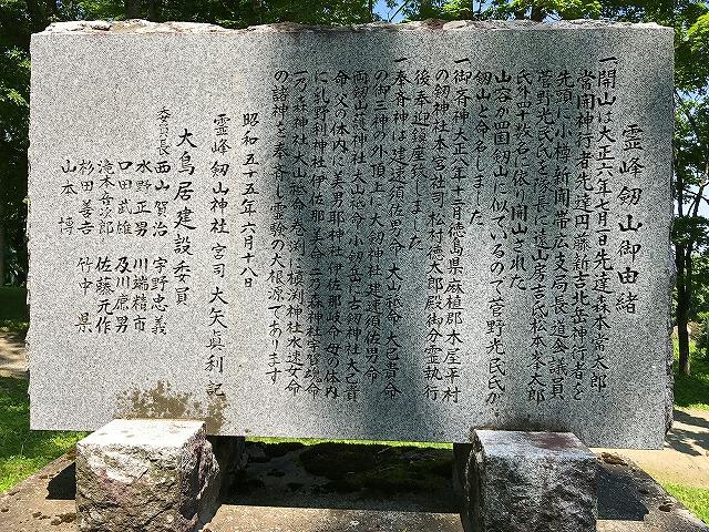 20170708剣山神社(登山口)032