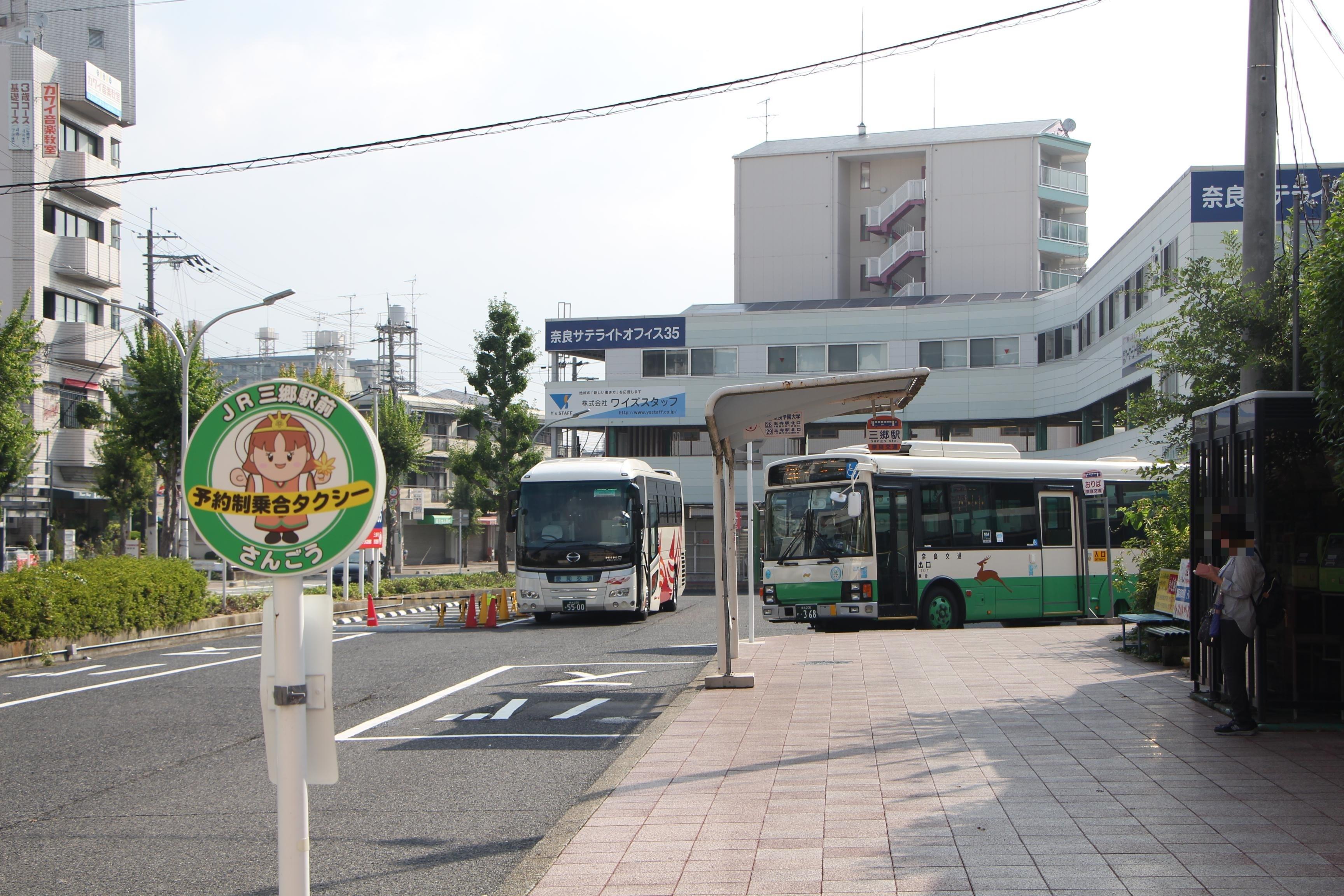 三郷駅(生駒郡三郷町) - BUS STOP~バス停探訪ブログ~