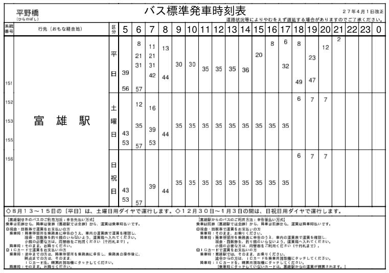hiranobasi1.png