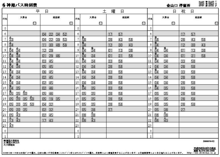 kanayamaguti1.png