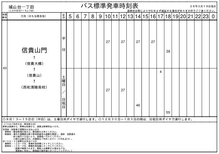 siroyamadai12.png