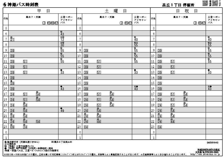 takaoka12.png