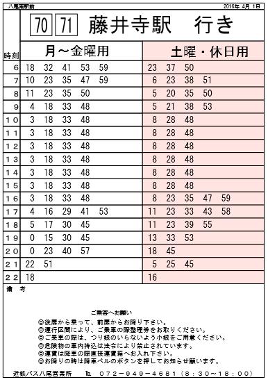 yaominami2.png