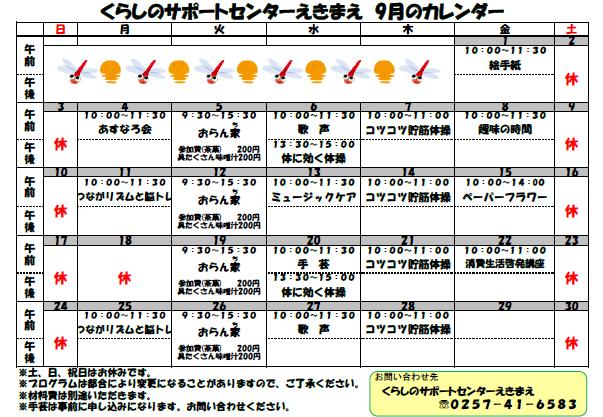 ブログ用カレンダー