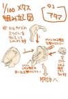 メタス組立図01_頭