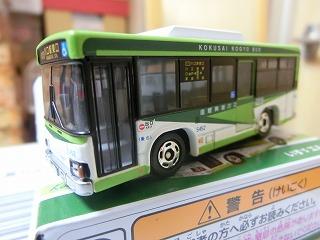 トミカ 国際興業バス(いすゞエルガ) 側面(乗降扉側)