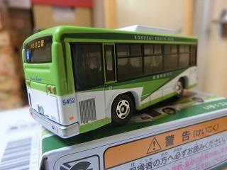 トミカ 国際興業バス(いすゞエルガ) 側面(運転席側)