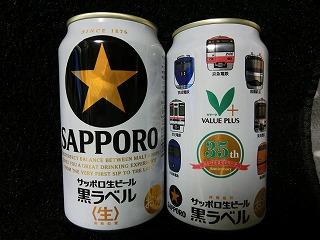 VULUEPLUSとサッポロ黒ラベルのコラボビール