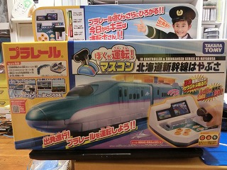 「ぼくが運転! マスコン 北海道新幹線はやぶさ」