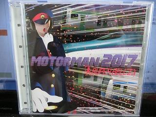スーパーベルズの新作CD「MOTORMAN 2017」