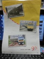 「南武線開業90周年記念 クイズラリー」オリジナル和紙ファイル②
