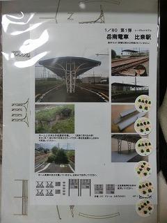 岳南電車 比奈駅(1/80)