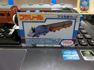 きかんしゃトーマス号のプラ列車カード