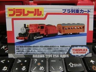 きかんしゃジェームス号のプラ列車カード