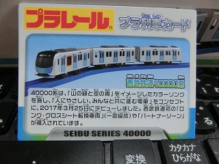 プラレール「西武鉄道40000系」 プラ列車カード