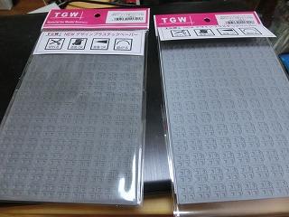 津川洋行「NDP21 HOゲージ テトラ枠ブロック80(グレー) 2枚入」