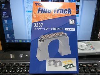TOMIX「3237 コンクリートアーチ橋S70(F)」 外箱