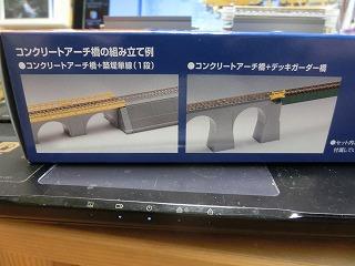 元箱に印刷されているコンクリートアーチ橋の使用例