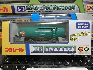 購入金額調整の為に購入したプラレールタキ43000