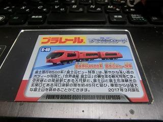 「S-40 富士急行8500系 富士山ビュー特急」プラ列車カード