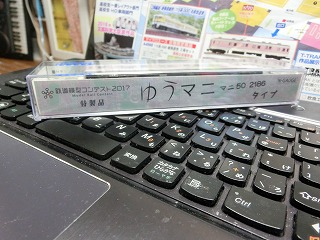 特製品「ゆうマニ マニ50-2186 タイプ」車両ケース