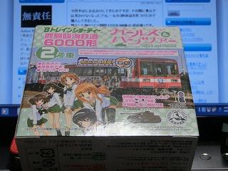 Bトレ「鹿島臨海鉄道 ガルパン2号車&3号車」②