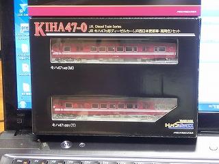 トレインボックス限定「キハ47-0 (更新車・高岡色)セット」内箱