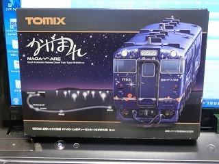 道南いさびり鉄道 キハ40-1700(ながまれ号)セット 外箱