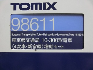 TOMIX 都営新宿線 4両増結セット(外箱)
