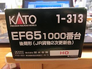 KATO「EF65 1000番台 後期形(JR貨物2次更新色)」 外箱