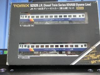 TOMIX「キハ58系 飯山線セット」 内箱