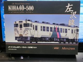 「宮沢模型 キハ40-500(左沢線)セット 」 外箱