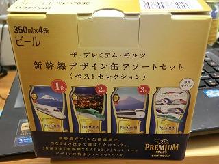 「新幹線デザイン缶アソートセット」<ベストセレクション>外箱②