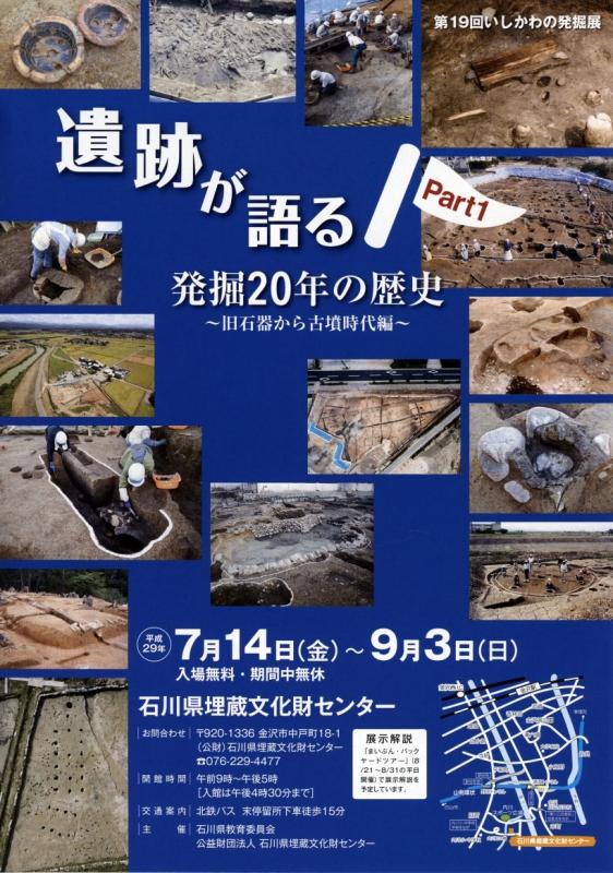170719センター発掘展表