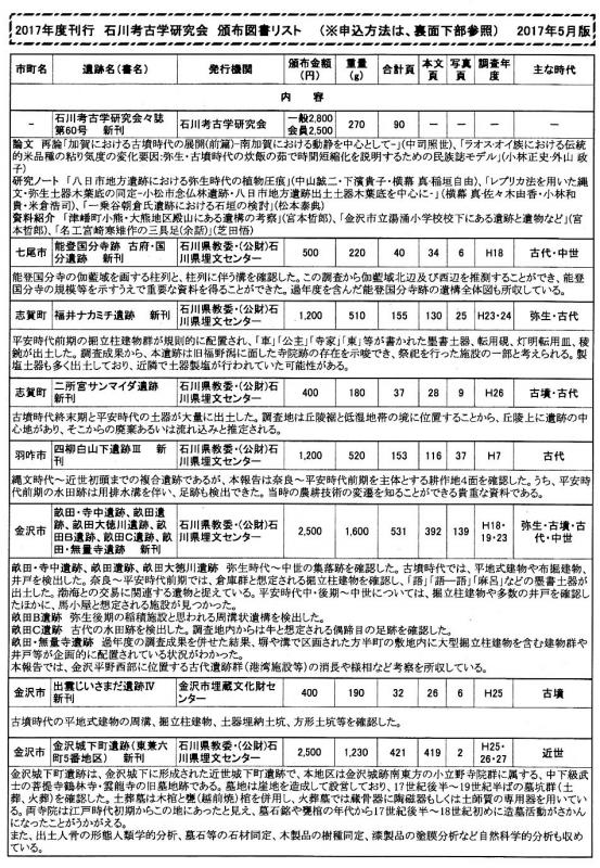 ishikoken2017001.jpg