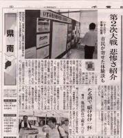 千葉日報87 001