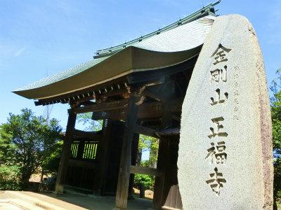 金剛山正福寺