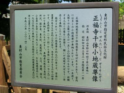 正福寺千体地蔵説明