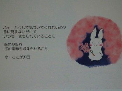 うさぎさんカレンダー3
